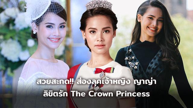 สวยสะกด!!ส่องลุคเจ้าหญิง  ญาญ่า ใน ลิขิตรักThe Crown Princess