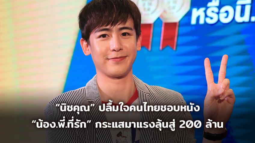 """""""นิชคุณ"""" พร้อมรับคำติชม ปลื้มใจคนไทยชอบหนัง """"น้อง.พี่.ที่รัก"""" กระแสมาแรงลุ้นสู่ 200 ล้าน"""
