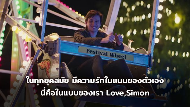 ในทุกยุคสมัย มีความรักในแบบของตัวเอง นี่คือในแบบของเรา Love, Simon อีเมลลับฉบับ, ไซมอน