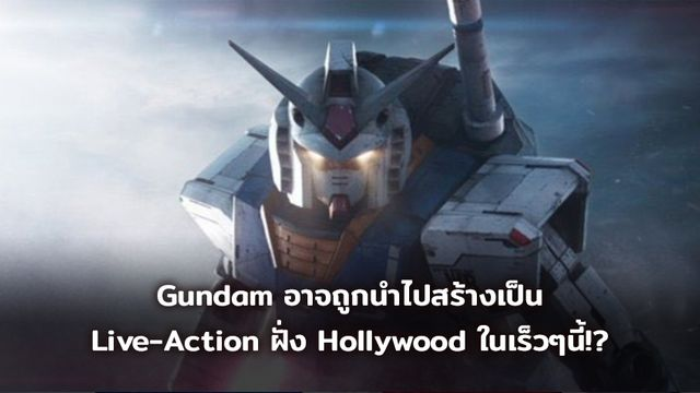 Gundam อาจถูกนำไปสร้างเป็น Live-Action ฝั่ง Hollywood ในเร็วๆนี้!?