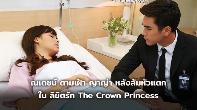เป็นห่วงมาก!! ณเดชน์ ตามเฝ้า ญาญ่า หลังล้มหัวแตกใน ลิขิตรัก The Crown Princess