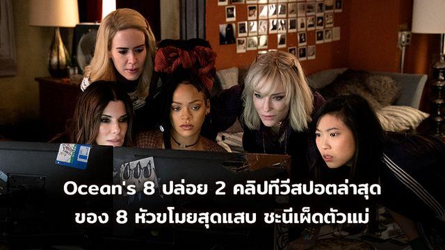 Ocean's 8 ปล่อย 2 คลิปทีวีสปอตล่าสุด ของ 8 หัวขโมยสุดแสบ ชะนีเผ็ดตัวแม่!!