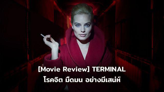 """[Movie Review] """"TERMINAL เธอล่อ จ้องฆ่า"""" โรคจิต มืดมน อย่างมีเสน่ห์"""