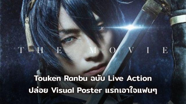 "Touken Ranbu ฉบับภาพยนตร์ Live Action ปล่อย Visual Poster แรกเอาใจแฟนเกม ""ป่วยดาบ"""
