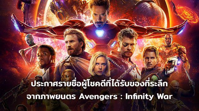 """ประกาศรายชื่อผู้โชคดีที่ระลึกจากภาพยนตร์ซุปเปอร์ฮีโร่แห่งปี """"Avengers : Infinity War - มหาสงครามล้างจักรวาล"""""""