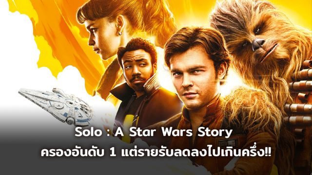 [BoxOffice] Solo : A Star Wars Story  ครองอันดับ 1 แต่รายรับลดลงไปเกินครึ่ง!!