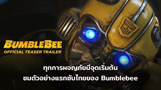 ทุกการผจญภัยมีจุดเริ่มต้น ชมตัวอย่างแรกพร้อมซับไทยของ Bumblebee