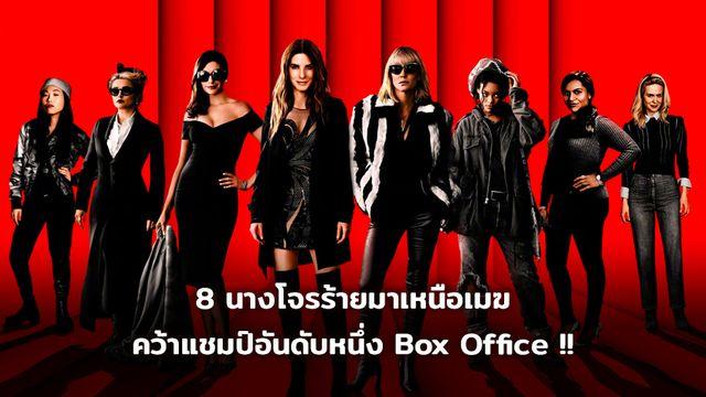 [BoxOffice] 8 นางโจรร้ายมาเหนือเมฆ คว้าแชมป์อันดับหนึ่ง Box Office !!
