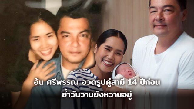 สมัยเนื้อยังไม่ยุ่ย!! อ้น ศรีพรรณ อวดรูปคู่สามี 14 ปีก่อน ย้ำวันวานยังหวานอยู่