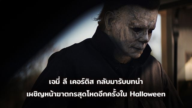 เจมี่ ลี เคอร์ติส กลับมารับบทนำ พร้อมเผชิญหน้ากับฆาตกรสุดโหดอีกครั้งใน Halloween