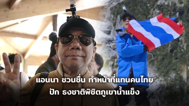 แอนนา ชวนชื่น ทำหน้าที่แทนคนไทย ปัก ธงชาติพิชิตภูเขาน้ำแข็ง
