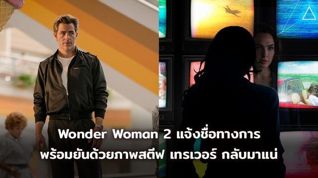 Wonder Woman 2 แจ้งชื่อทางการ พร้อมยันด้วยภาพสตีฟ เทรเวอร์ กลับมาแน่