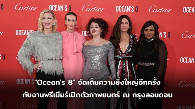 """""""Ocean's 8"""" จัดเต็มความยิ่งใหญ่อีกครั้ง กับงานพรีเมียร์เปิดตัวภาพยนตร์ ณ กรุงลอนดอน"""