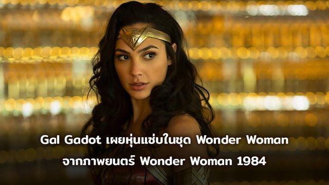 Gal Gadot เผยหุ่นแซ่บในชุด Wonder Woman จากภาพยนตร์ Wonder Woman 1984