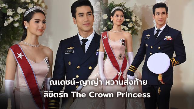 ณเดชน์-ญาญ่า หวานส่งท้าย ลิขิตรัก The Crown Princess
