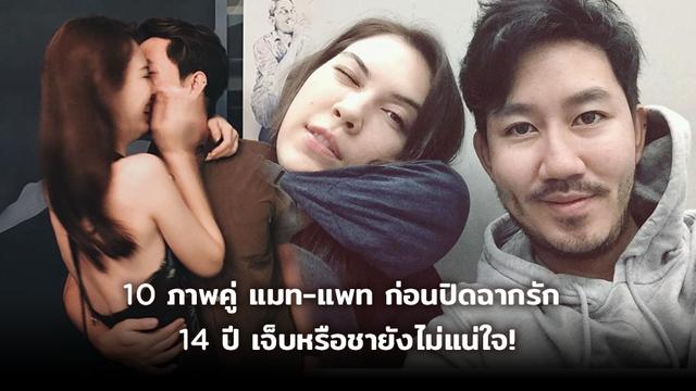10 ภาพคู่ แมท-แพท ก่อนปิดฉากรัก 14 ปี น้ำตาซึม เจ็บหรือชายังไม่แน่ใจ!! (มีคลิป)