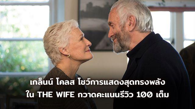 เกล็นน์ โคลส โชว์การแสดงสุดทรงพลัง ใน THE WIFE กวาดคะแนนรีวิว 100 เต็ม ขึ้นแท่นตัวเต็งแรกรางวัลออสการ์นำหญิง