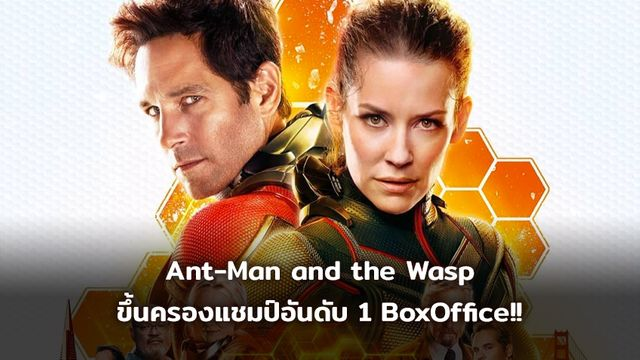 [BoxOffice] Ant-Man and the Wasp ครองแชมป์ BoxOffice ตามคาด!!