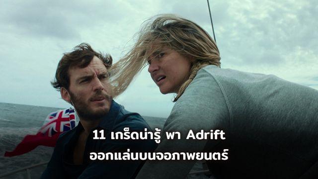 11 เกร็ดน่ารู้ พา Adrift ออกแล่นบนจอภาพยนตร์