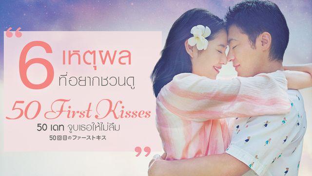 """6 เหตุผล ที่อยากชวนมาดูหนังรักสุดน่ารัก """"50 First Kisses 50 เดทจูบเธอไม่ให้ลืม"""" ด้วยกันก่อนใคร"""