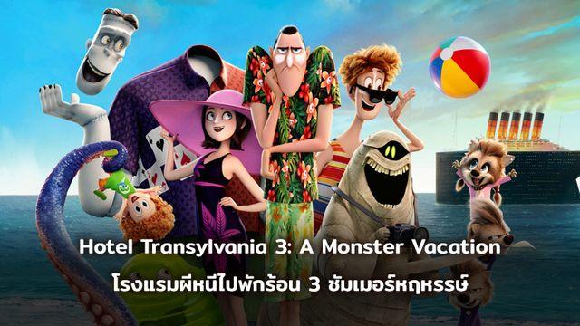 Hotel Transylvania 3: A Monster Vacation โรงแรมผีหนีไปพักร้อน 3 ซัมเมอร์หฤหรรษ์