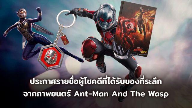 ประกาศรายชื่อผู้โชคดีที่ได้รับของที่ระลึกสุด Exclusive จากภาพยนตร์ Ant-Man And The Wasp