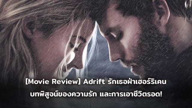 [Movie Review] Adrift รักเธอฝ่าเฮอร์ริเคน บทพิสูจน์ของความรัก และการเอาชีวิตรอด!