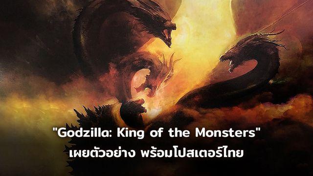 """""""ยุคของพวกมัน อุบัติขึ้นแล้ว"""" เผยตัวอย่าง พร้อมโปสเตอร์ไทยจาก """"Godzilla: King of the Monsters"""""""