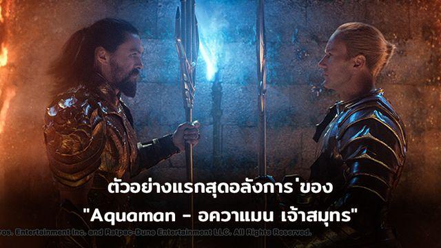 """ตัวอย่างแรกสุดอลังการ ประกาศความยิ่งใหญ่ของ """"Aquaman - อควาแมน เจ้าสมุทร"""""""