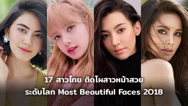 งามจริง!! 17 สาวไทย ติดโผสาวหน้าสวยระดับโลก Most Beautiful Faces 2018