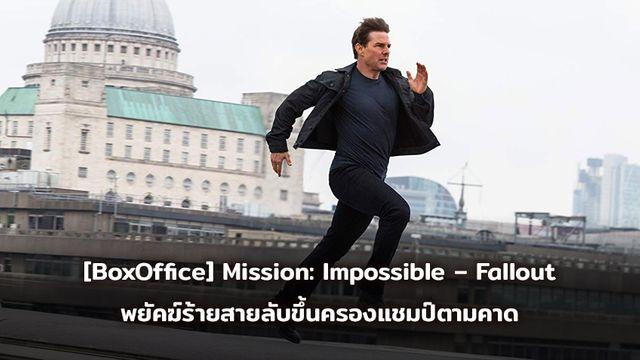 [BoxOffice] Mission: Impossible – Fallout พยัคฆ์ร้ายสายลับขึ้นครองแชมป์ตามคาด