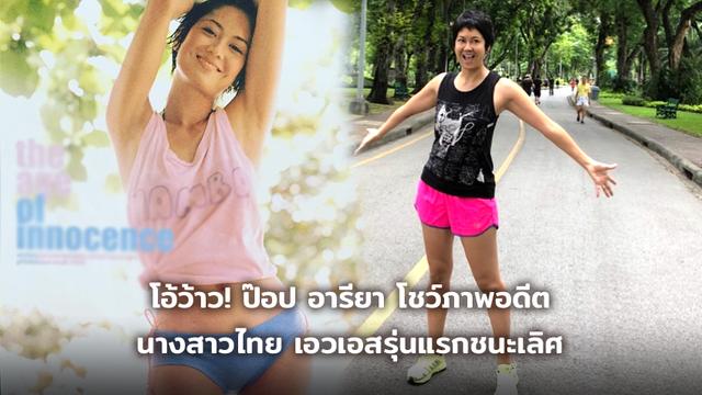 นี่นางสาวไทยนะ! ป๊อป อารียา อวดภาพสมัยอดีต เซ็กซี่ใสๆ เอวเอสรุ่นแรกชนะเลิศ!