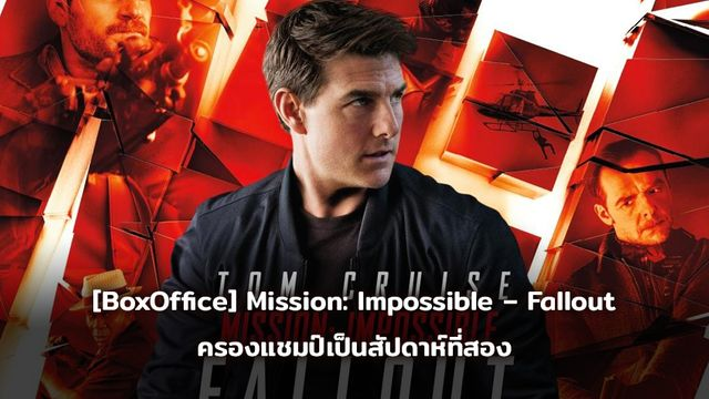 [BoxOffice] Mission: Impossible – Fallout ครองแชมป์เป็นสัปดาห์ที่สอง