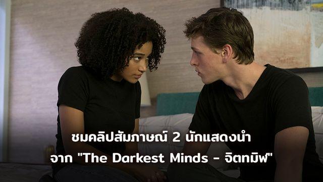 """2 คลิปสัมภาษณ์ """"อแมนด์ล่า สเตนเบิร์ก"""" และ""""แฮร์ริส ดิคคินสัน""""  2 นักแสดงนำจาก """"The Darkest Minds - จิตทมิฬ"""""""