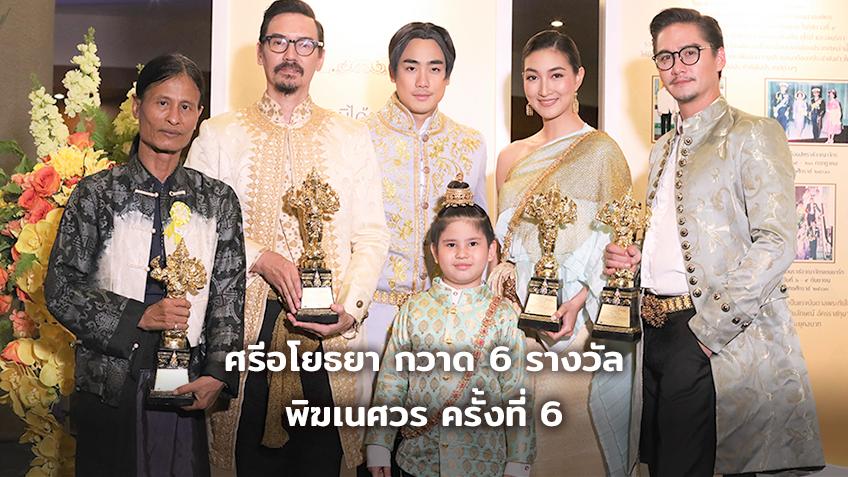 ศรีอโยธยา กวาด 6 รางวัล พิฆเนศวร ครั้งที่ 6