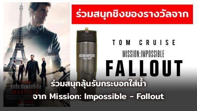 ประกาศรายชื่อผู้โชคดีที่ได้รับกระบอกใส่น้ำ จากภาพยนตร์เรื่อง Mission: Impossible - Fallout