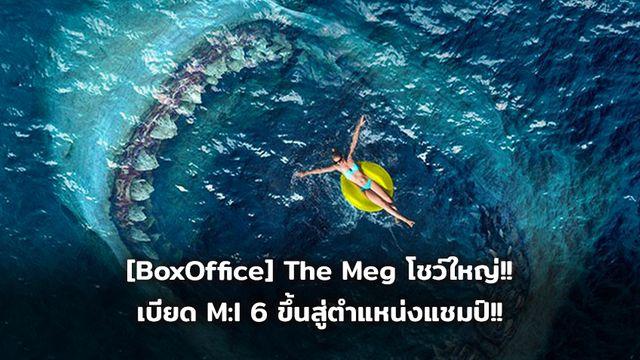 [BoxOffice] The Meg โชว์ใหญ่!! เบียด Mission: Impossible – Fallout ขึ้นสู่ตำแหน่งแชมป์!!