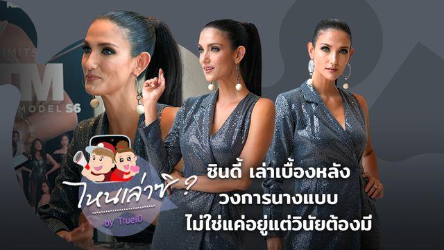 ไหนเล่าซิ? : ซินดี้ สิรินยา เล่าเบื้องหลังวงการนางแบบไทย ไม่ใช่แค่อยู่แต่วินัยต้องมี
