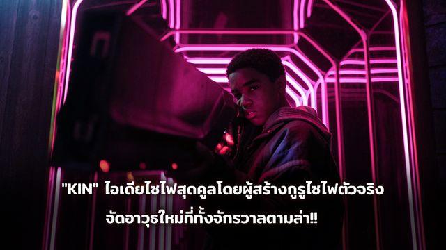"""""""KIN"""" ไอเดียไซไฟสุดคูลโดยผู้สร้างกูรูไซไฟตัวจริงจาก Arrival , Stranger Things จัดอาวุธใหม่ที่ทั้งจักรวาลตามล่า"""