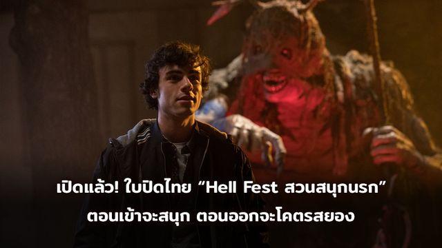 """เปิดแล้ว! ใบปิดไทย """"Hell Fest สวนสนุกนรก"""" ตอนเข้าจะสนุก ตอนออกจะโคตรสยอง"""