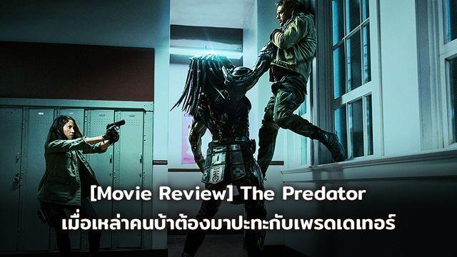 [Movie Review] The Predator เมื่อเหล่าคนบ้าต้องมาปะทะกับเพรดเดเทอร์