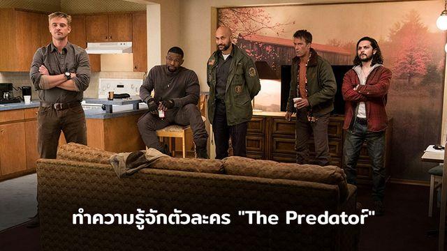 """ทำความรู้จักตัวละคร """"The Predator - เดอะ เพรดเดเทอร์"""""""