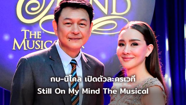 กบ-นิโคล นำทีมเปิดตัวละครเวทีแห่งความรัก Still On My Mind The Musical