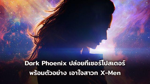Dark Phoenix ปล่อยทีเซอร์โปสเตอร์ พร้อมตัวอย่าง เอาใจสาวก X-Men