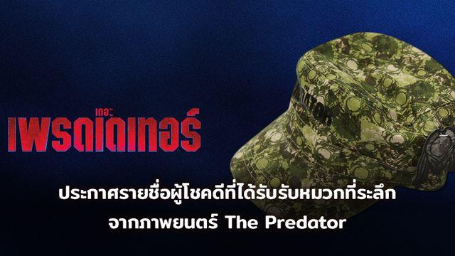 ประกาศรายชื่อผู้โชคดีที่ได้รับรับหมวกนักล่าจากต่างดาวจากภาพยนตร์ The Predator