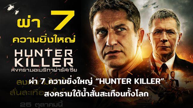 """ผ่า 7 ความยิ่งใหญ่ """"HUNTER KILLER สงครามอเมริกาผ่ารัสเซีย"""" สงครามใต้น้ำสั่นสะเทือนทั้งโลก"""