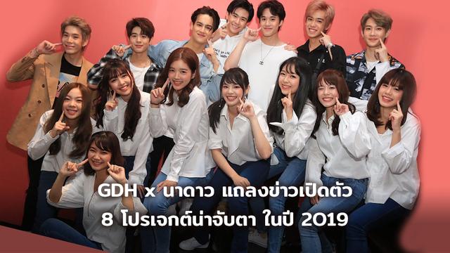 GDH x นาดาว แถลงข่าวเปิดตัว 8 โปรเจกต์น่าจับตา ในปี 2019