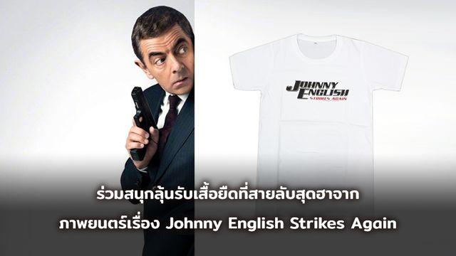 ประกาศรายชื่อผู้โชคดีที่ได้รับเสื้อยืดที่ระลึกจากภาพยนตร์ Johnny English Strikes Again