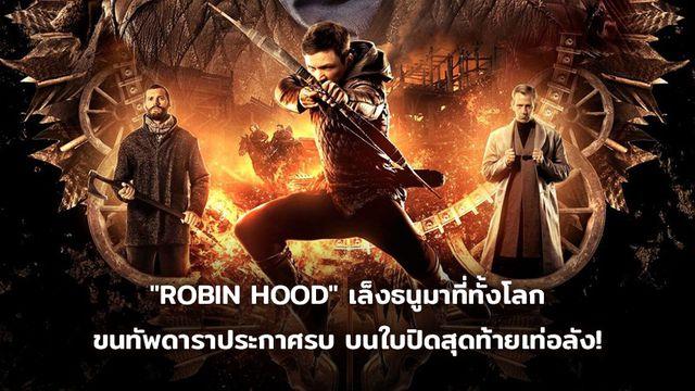 """""""ROBIN HOOD"""" เล็งธนูมาที่ทั้งโลก ขนทัพดาราประกาศรบ บนใบปิดสุดท้ายเท่อลัง!"""