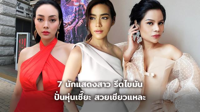พ้นขีดอันตราย!! 7 นักแสดงสาว รีดไขมัน ปั่นหุ่นเซี๊ยะ สวยเชียวแหละ